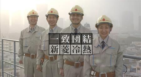 新菱冷熱工業